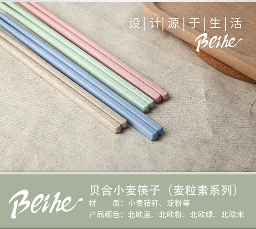 筷子-750_03.jpg