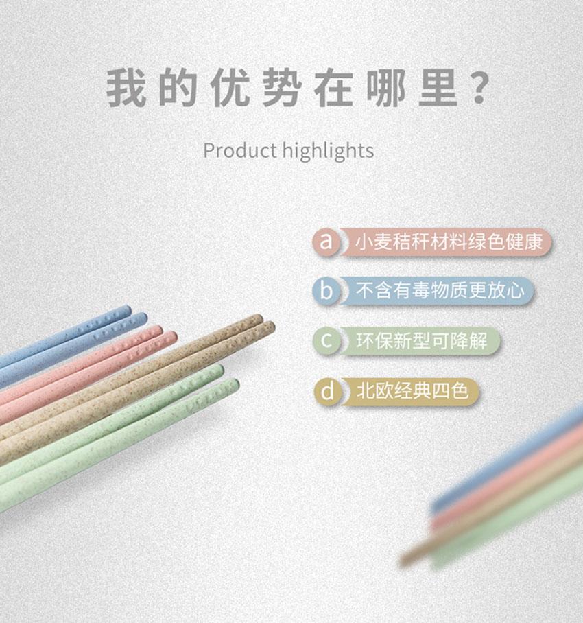 筷子-750_06.jpg