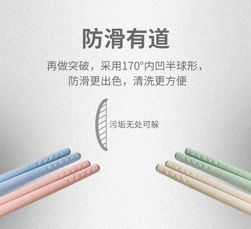 筷子-750_08.jpg