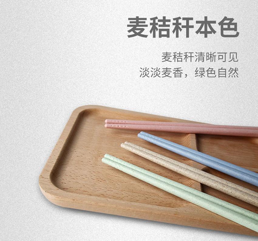 筷子-750_10.jpg