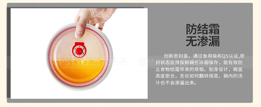 悠家四宝保鲜碗2件套-750 (35).jpg